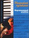 Шух М.А. - Маленький музыкант обложка книги