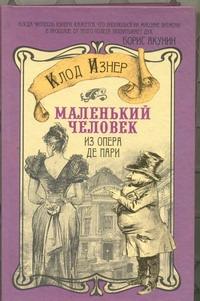 Изнер Клод - Маленький человек из Опера де Пари обложка книги