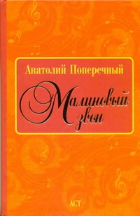 Малиновый звон обложка книги