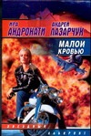 Андронати И. - Малой кровью обложка книги