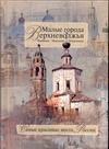 Малые города Верховолжья. Рыбинск-Мышкин-Пошехонье ( Борисов Н.С.  )