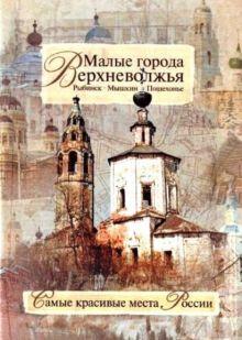 Малые города Верховолжья. Рыбинск-Мышкин-Пошехонье обложка книги