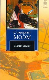 Моэм С. - Малый уголок обложка книги