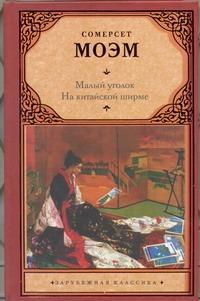 Моэм С. - Малый уголок. На китайской ширме обложка книги