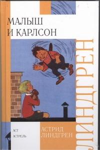 Малыш и Карлсон обложка книги
