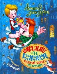 Линдгрен А. - Малыш и Карлсон, который живет на крыше обложка книги