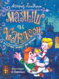 Малыш и Карлсон, который живет на крыше обложка книги