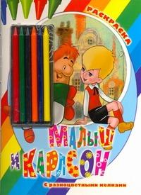 Савченко А.М. - Малыш и Карлсон. Раскраска обложка книги