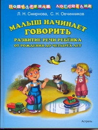 Смирнова Л.Н. - Малыш начинает говорить. Развитие речи ребенка от рождения до четырех лет обложка книги