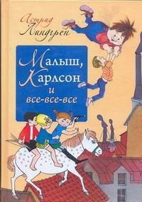 Линдгрен А. - Малыш, Карлсон и все-все-все обложка книги