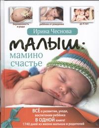 Чеснова Ирина - Малыш: мамино счастье обложка книги