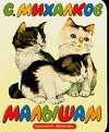 Михалков С.В. - Малышам обложка книги