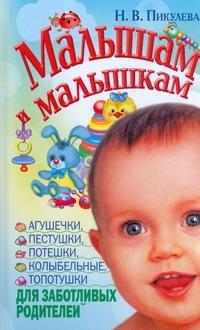 Пикулева Н.В. - Малышам и малышкам. Агушечки, пестушки, потешки, прибаутки, колыбельные, топотуш обложка книги