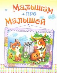 Чуковский К.И. - Малышам про малышей обложка книги