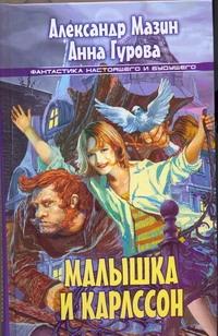 Мазин А.В. - Малышка и Карлссон обложка книги