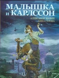 Малышка и Карлссон Мазин А.В.