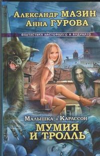 Малышка и Карлссон-3. Мумия и Тролль ( Мазин А.В.  )