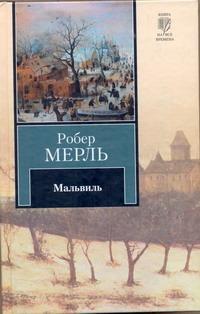 Мальвиль Мерль Робер