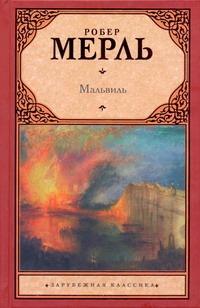 Мерль Робер - Мальвиль обложка книги