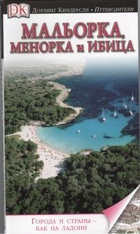 Микула Г. - Мальорка, Менорка и Ибица обложка книги