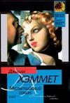 Хэммет Д. - Мальтийский сокол обложка книги
