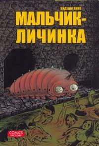 Хино Хидеши - Мальчик - личинка обложка книги