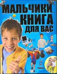 Мальчики, книга для вас обложка книги