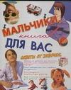 Мальчики, книга для вас. Советы от девочек Резько И.В.