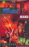 Гравицкий Алексей - Мама' обложка книги