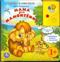 Непомнящая Д - Мама для мамонтенка обложка книги