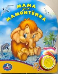 - Мама для мамонтенка обложка книги