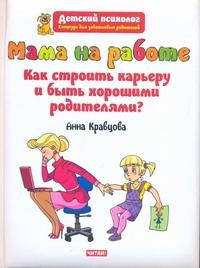 Кравцова А.М. - Мама на работе. Как строить карьеру и быть хорошими родителями? обложка книги