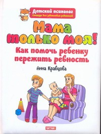 Мама только моя! Как помочь ребенку пережить ревность? обложка книги