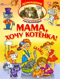 Шапина О. - Мама!Хочу котенка! обложка книги