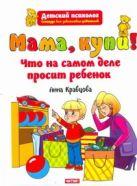 Мама, купи! Что на самом деле просит ребенок