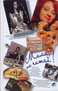 Шпиллер Катерина - Мама, не читай! обложка книги