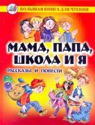 Данкова Р. Е. - Мама, папа, школа и я' обложка книги
