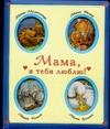Казалис А. - Мама, я  тебя люблю! обложка книги