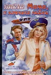 Мама, я летчика люблю Зарайская А.
