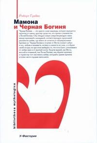 Грейвс Роберт - Мамона и Черная Богиня обложка книги