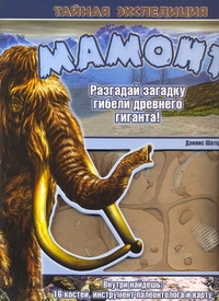 Шатц Дэннис - Мамонт обложка книги