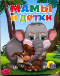 Шляхов А.Л. - Мамы и детки обложка книги
