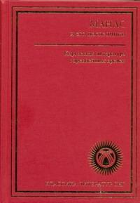 Манас и его наследники : Киргизская литература с древнейших времен до начала ХХ