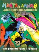 Харт К. - Манга и аниме для начинающих. Как рисовать круто и красиво' обложка книги