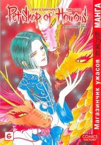 Акино Мацури - Манга!Магазинчик ужасов. Т. 6 обложка книги