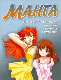 Адамчик В.В. - Манга. Легко учимся рисовать японские комиксы и мультики обложка книги