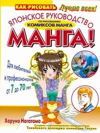 Нагатомо Харуно - Манга. Японское руководство по рисованию комиксов манга обложка книги