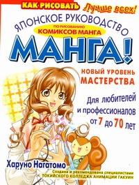 Нагатомо Харуно - Манга. Японское руководство по рисованию комиксов манга. Новый уровень мастерств обложка книги