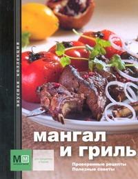 - Мангал и гриль обложка книги
