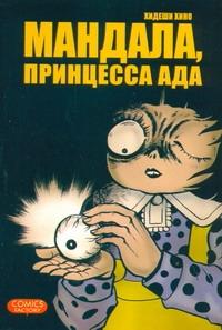 Хино Хидеши - Мандала, принцесса ада обложка книги